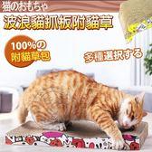 【zoo寵物商城】貓咪專屬》波浪型加厚貓抓板附貓草44*21.5*45CM
