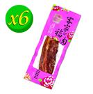 台糖安心豚 客家福肉6入組(400g/包)_台糖CAS安心肉品 健康豬肉 瘦肉精out