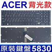 ACER 5830 背光款 全新 繁體中文 鍵盤 Aspire 5830T 5830G 5830TG 5755 5755G E1-532 E1-532P E1-532G E1-510 E1-522 E1-522G