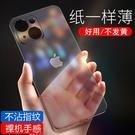 蘋果13手機殼iPhone13/pro/max鏡頭全包Mini超薄12磨砂硬殼男女11快速出貨