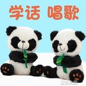 電動毛絨玩具-電動玩具熊貓會說話唱歌的毛絨公仔跳舞學話復讀玩偶寶寶兒童禮物 夏沫之戀