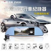 Philo 飛樂 進階版 6.5吋超大螢幕 安全預警高畫質智慧型行車記錄器 PV650S 送 16G記憶卡