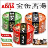 *KING WANG *【24 罐組】 Aixia 愛喜雅《金罐高湯》鮪魚鰹魚雞肉高湯汁貓