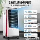 先鋒空調扇冷風扇制冷器機加水超強冷風家用小空調宿舍小型冷風機 NMS生活樂事館