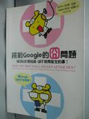 【書寶二手書T1/養生_LMK】挑戰Google的囧問題:183則你想知道、卻不敢問醫生的事!
