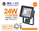 舞光 LED 24W 3000K 黃光 ...
