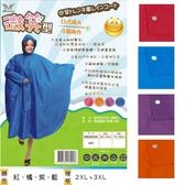 【海夫健康生活館】微笑型日系成人斗蓬雨衣
