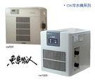 Resun日生 冷卻機【E-CW0500】1/2HP 2500L 冷水機 魚缸降溫 水草 海水 龍魚 夏天水溫過高 魚事職人
