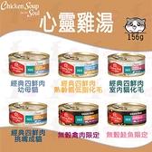 PRO毛孩王 心靈雞湯【24入】貓咪主食罐 156g 無穀 幼貓 老貓 高齡貓 貓餐罐
