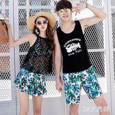 情侶泳衣 新款潮分體裙式三件套小胸鋼托聚攏度假情侶泳裝 QQ6837『MG大尺碼』