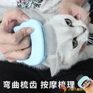 貓咪貝殼梳貓梳子狗狗寵物貓毛梳去浮毛梳毛刷【小獅子】