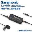 黑熊館 Saramonic LaVmic 專業一對二迷你混音器 麥克風 雙軌錄音 適用GOPRO 手機 相機 直播 採訪