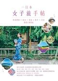 日本女子旅手帖:和風體驗X溫泉X藝術X散步X美食,嚴選主題漫遊