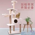 貓爬架 大型貓爬架 貓窩 貓樹劍麻貓架子貓跳臺貓抓板寵物貓咪玩具貓別墅YYJ【快速出貨】