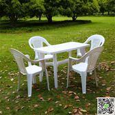 桌椅 環保加厚白色塑膠桌椅戶外休閒桌椅沙灘大排檔庭院桌子椅子大號 igo聖誕節狂歡