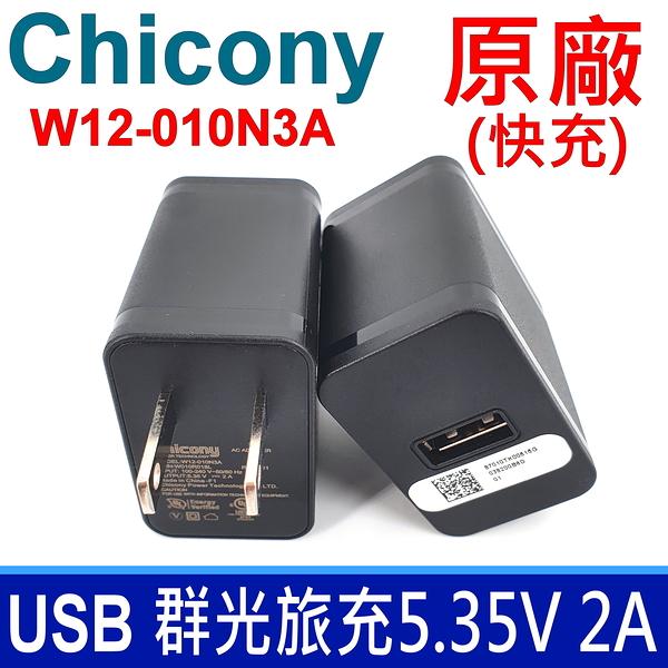 群光 Chicony W12-010N3A USB 旅充變壓器 AC旅充頭 5V-2A ACER OPPO APPLE ASUS PadFone2 T100 T100T T100TA