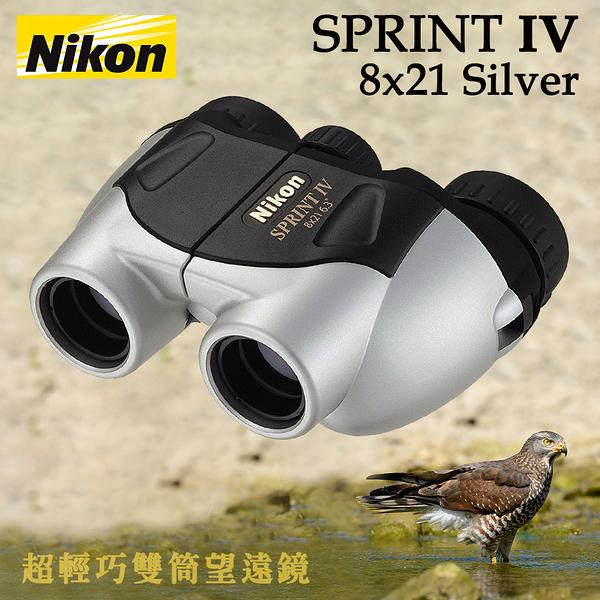 【送高科技纖維布+拭鏡筆】Nikon SPRINT IV 8x21 CF 望遠鏡 國祥總代理公司貨 德寶光學