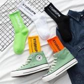 5雙裝運動風長筒襪情侶堆堆襪夏中筒襪【小酒窩服飾】