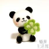 羊毛氈戳戳樂成人手工DIY制作材料包熊貓四葉草【極簡生活】