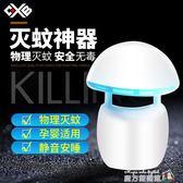 滅蚊燈家用室內一掃光臥室插電驅蚊器靜音光觸媒孕婦嬰兒滅蚊神器 魔方