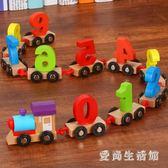 積木玩具 木質數字小火車拼裝組合木制拖拉智力積木玩具車1-3-6歲 AW3998『愛尚生活館』