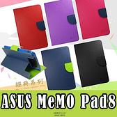 E68精品館 雙色 平板 皮套 ASUS MeMO Pad8 ME181CX  馬卡龍 撞色 支架 保護套 軟殼 非MERCURY