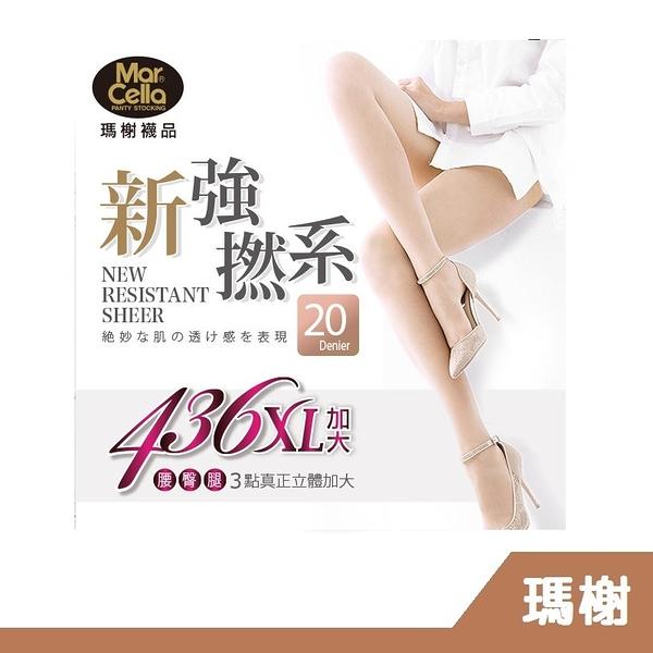 瑪榭襪品 。20丹新強撚紗T型全透褲襪/絲襪-加大型  MA-11601XL / MAA-XL9920 【RH shop】