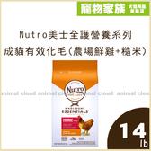 寵物家族-Nutro美士全護營養系列-成貓有效化毛配方(農場鮮雞+糙米)14lb
