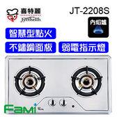 【fami】喜特麗_檯面式瓦斯爐 JT-2208S 雙口檯面式瓦斯爐(不鏽鋼面板)