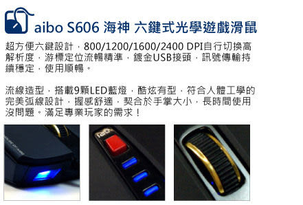 【貓頭鷹3C】aibo S606 海神 六鍵式光學遊戲滑鼠