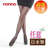non-no儂儂褲襪 (3雙)日本製不脫紗絲襪-7738