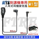【超值2入組】【M1型】 MTS 無線電 對講機 入耳式 耳機麥克風 MOTOROLA 耳道式