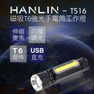 HANLIN-T516 磁吸T6強光手電...