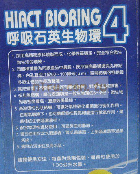 【西高地水族坊】HEXA 呼吸石英生物環500g