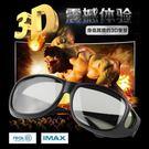 3d眼鏡 影院專用偏光3D眼鏡Reald電影院IMAX影廳通用偏振3D電視機 快速出貨八八折柜惠