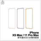 [配件邊條] 犀牛盾 MOD NX iPhone 11 Pro Max 防摔 NX系列 手機殼邊框保護條專用