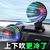 車載風扇usb接口12v24v大貨車制冷汽車用旋轉搖頭空調雙頭小電扇 快速出貨