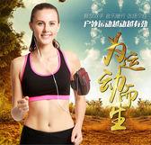 跑步手機臂包多功能跑步手機包男女款健身臂帶運動臂套通用手臂袋 rj2552『黑色妹妹』
