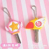 鑰匙扣日系創意卡通情侶鑰匙扣矽膠鑰匙保護套小櫻可愛掛件女鑰匙裝飾 非凡小鋪