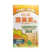 (買3送1盒特價1797元) 野菜村-金盞花葉黃素酯膠囊(30粒/罐)