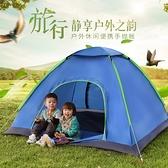 帳篷 帳篷戶外3-4人全自動野營露營賬蓬2單人野外加厚防雨曬超輕便速開