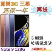 三星 Note 9 手機128G,送 空壓殼+玻璃保護貼+延保一年,Samsung