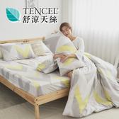 #HT018#絲柔親膚奧地利TENCEL天絲3.5尺單人床包+枕套二件組(不含被套)台灣製/萊賽爾Lyocell