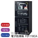 防潮家 121L 電子防潮箱 FD-118CA 再贈鏡頭軟墊市價$590