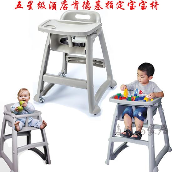 環保PP材質兒童嬰兒餐椅酒店快餐店家用連鎖店餐館