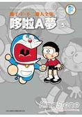 藤子.F.不二雄大全集 哆啦A夢05