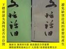 二手書博民逛書店罕見文壇話舊+文壇話舊(續集)Y423554 欽鴻 著 上海遠東出版社 ISBN:9787807064862