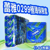 【愛愛雲端】0299超超薄 蕾雅衛生套 保險套 144片裝 * A200068