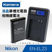 【marsfun火星樂】Kamera 佳美能 EN-EL23 相機電池+液晶單槽 充電器 組合 Nikon P600 B700 P610