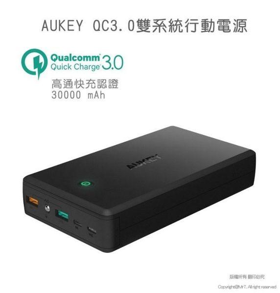 台灣總代理18個月保固 AUKEY 雙系統快充行動電源 30000mAh PB-T11 德國快充領域專家